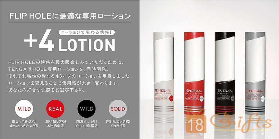 Tenga Hole Lotion Real 真實型 (170ml)