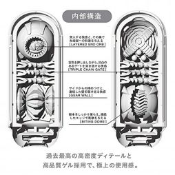 Tenga Flip 0 SOFT EDITION 柔軟版
